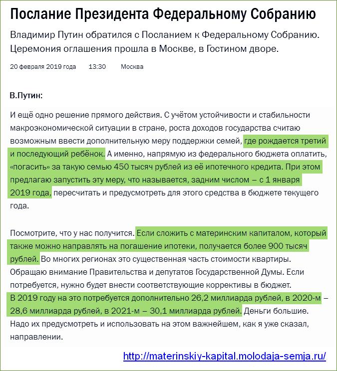 Путин про 450 тысяч на ипотеку за третьего ребенка в 2019 году