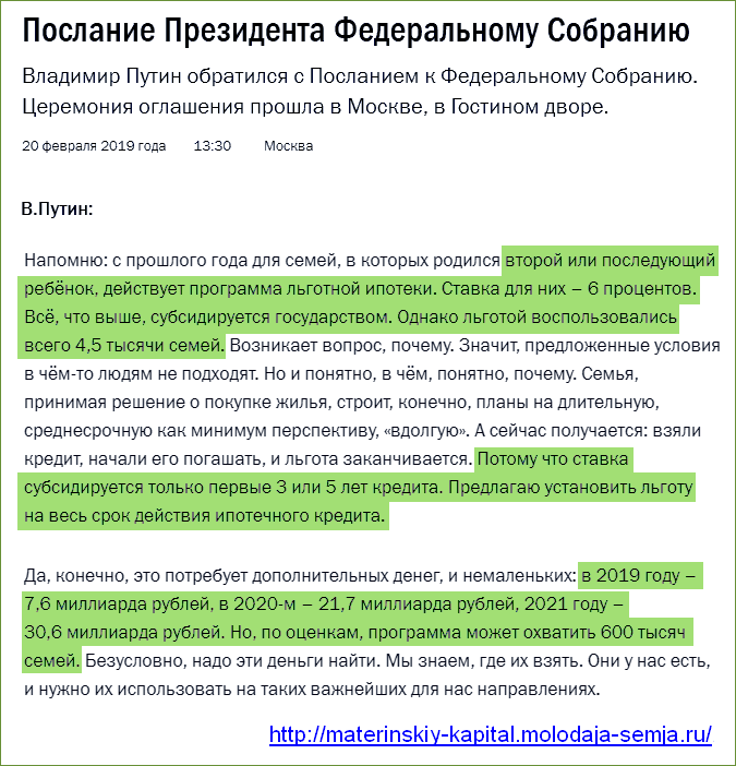 Путин о продлении ставки 6% на весь срок кредита