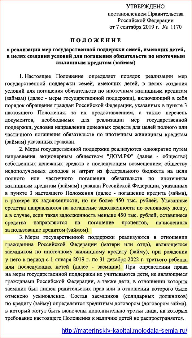 Постановление Правительства РФ №1170