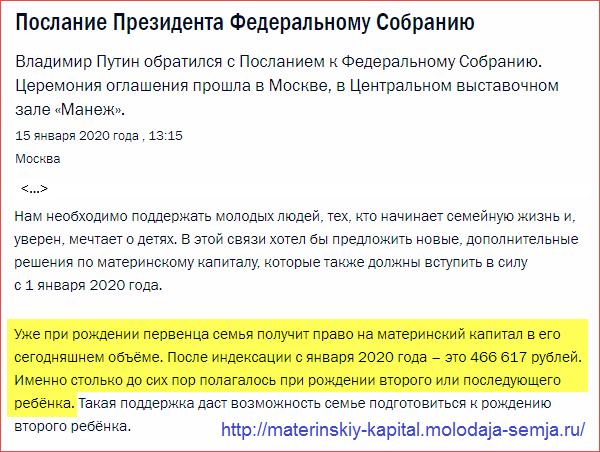 Путин о материнском капитале в 2020 году на первого ребенка