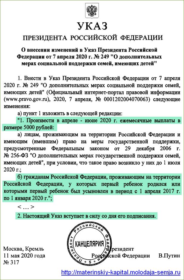 Указ Президента о выплатах 5000 рублей всем детям до 3 лет