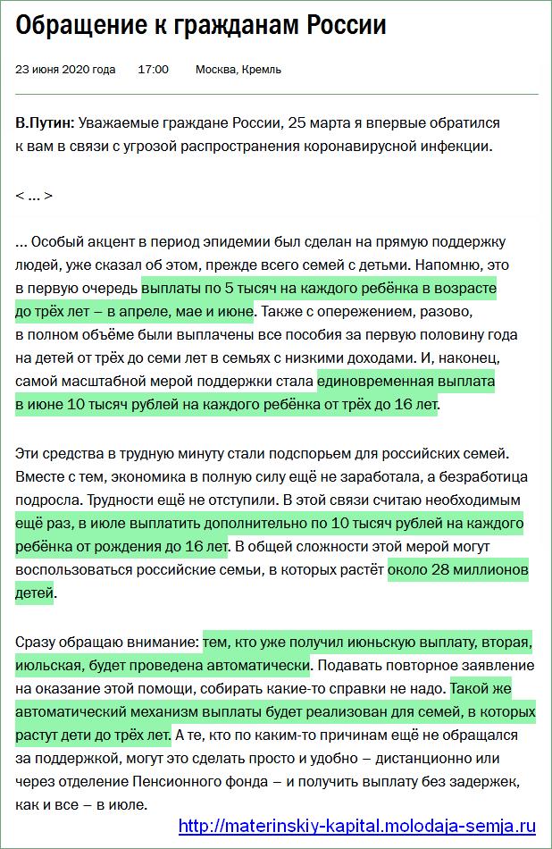 Выплата 10 тысяч рублей на детей от 0 до 16 лет