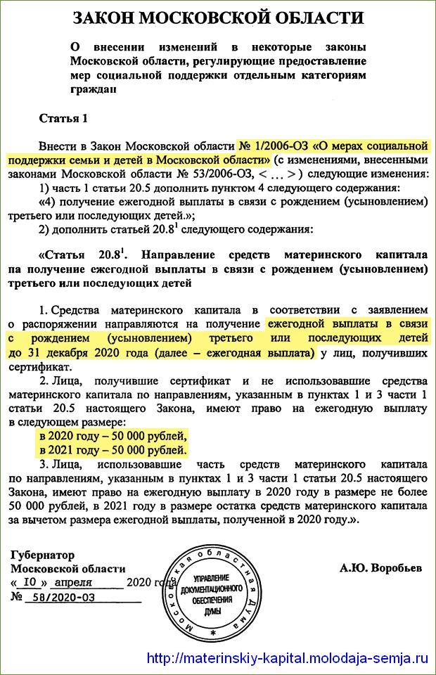 50 тысяч из регионального материнского капитала в 2020-2021 годах (закон Московской области)