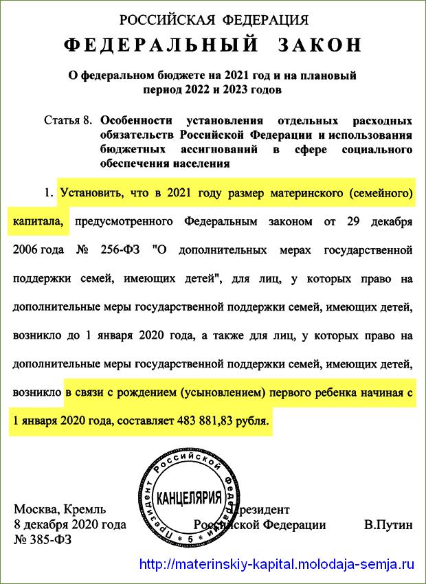 Материнский капитал в 2021 на 1 ребенка - 483882 рубля