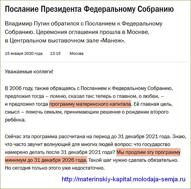 Владимир Путин продлил материнский капитал до 2026 года