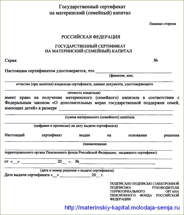 Сертификат на материнский капитал в электронном виде
