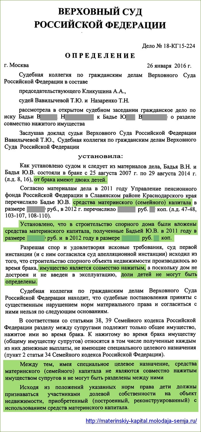 Изображение - Делится ли материнский капитал при разводе materinskij-kapital-pri-razvode